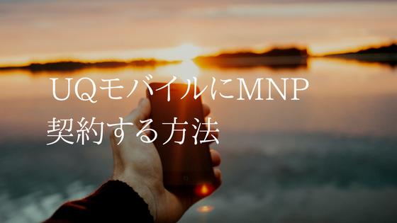 MNP契約する方法