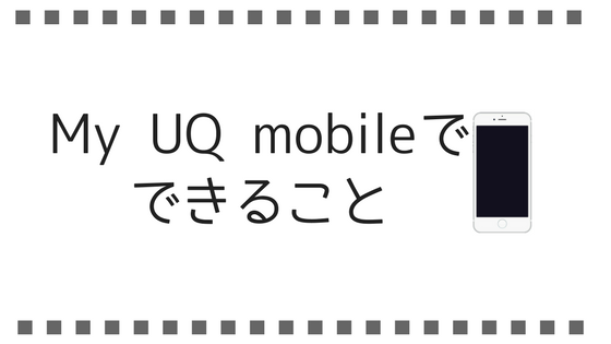 My UQ mobileで、できること