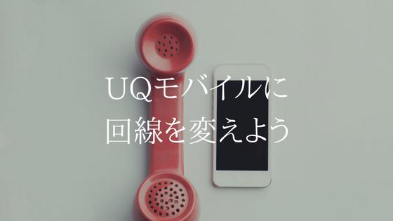 UQモバイルに回線を変えよう