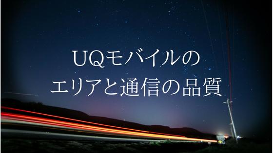 UQモバイルのエリアと品質