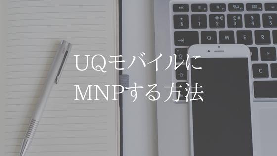 【総まとめ】UQモバイルにMNPする人必見。手順はたったの4step