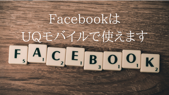 FacebookはUQモバイルで使えます