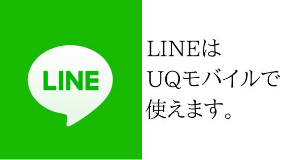 LINEはUQモバイルでも使えます
