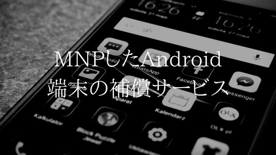 MNP端末の保証も完璧。UQモバイルのつながる端末保証(Android)