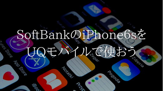 SoftBankのiPhone6sを解約