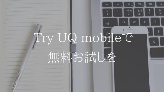 Try UQ mobileで無料お試し