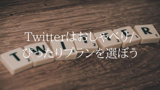 Twitterを使うならおしゃべりプラン、ぴったりプラン