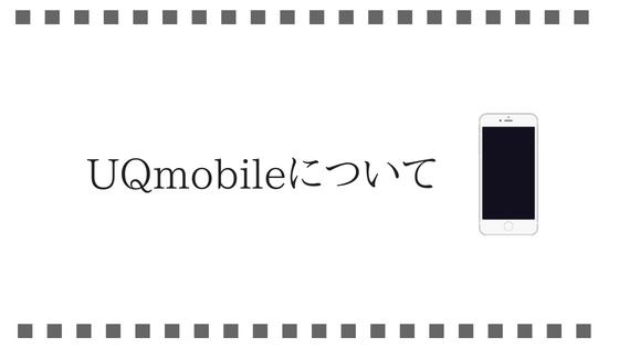 UQモバイルについて