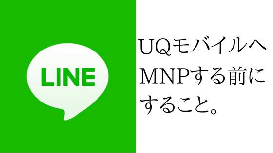 UQモバイルにMNPする前にすること