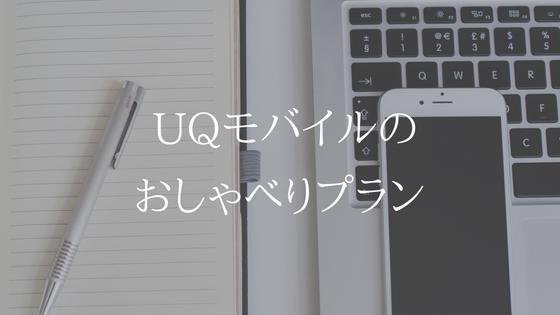 UQモバイルのおしゃべりプラン