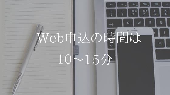 Web申込の方法
