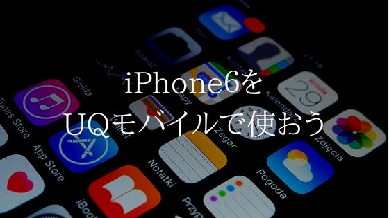 iPhone6をUQモバイルで使おう
