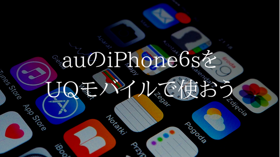 iPhone6sを使おう