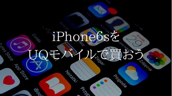 iPhone6sをUQモバイルで買おう