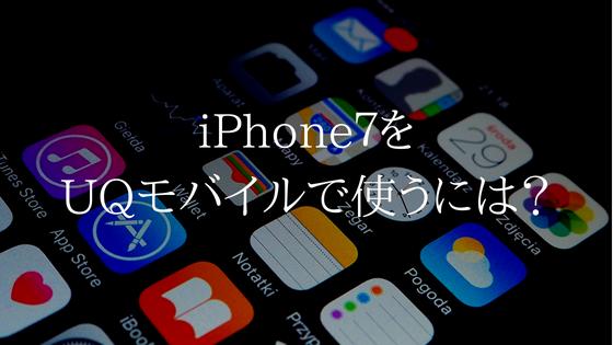 iPhone7をUQモバイルで使うには