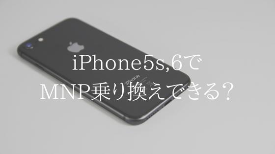 iPhone5s,6でMNP乗り換え