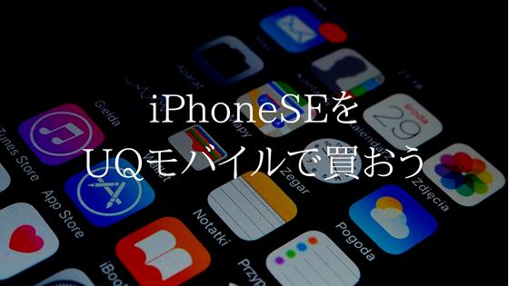 iPhoneSEをUQモバイルで買おう