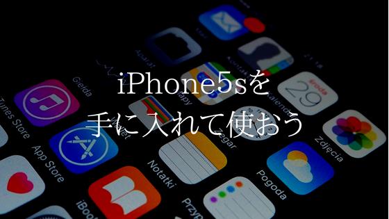 iphone5sを使おう